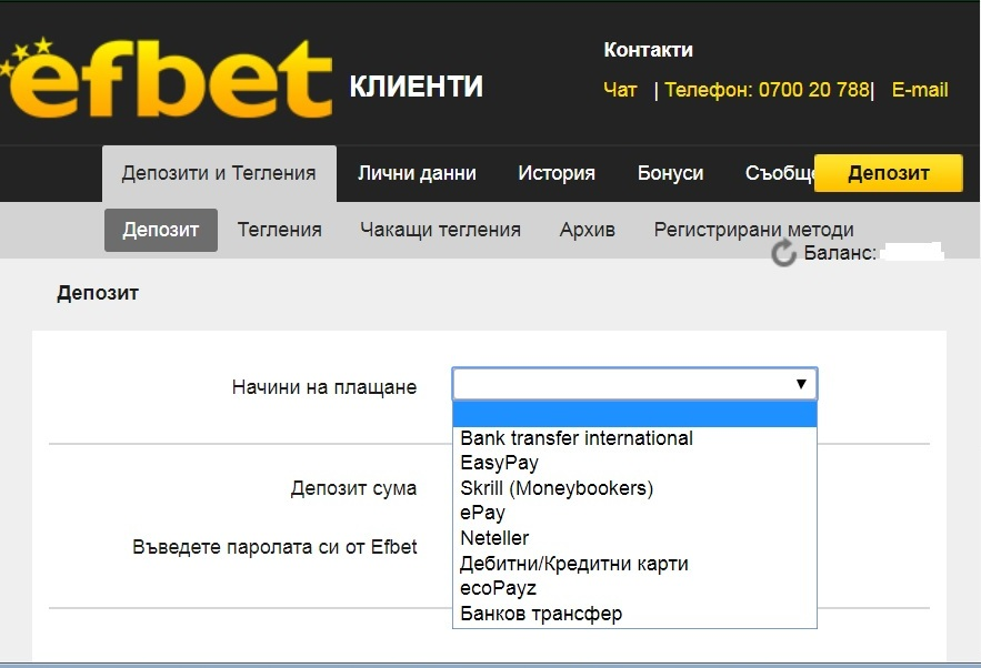 Efbet - Депозит
