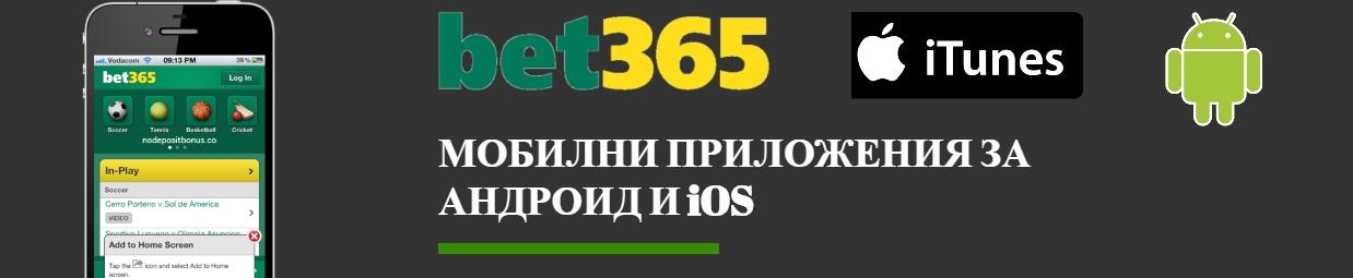Bet365 - Мобилни приложения