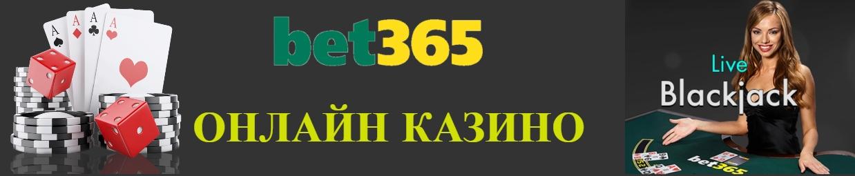 Bet365 - Онлайн казино