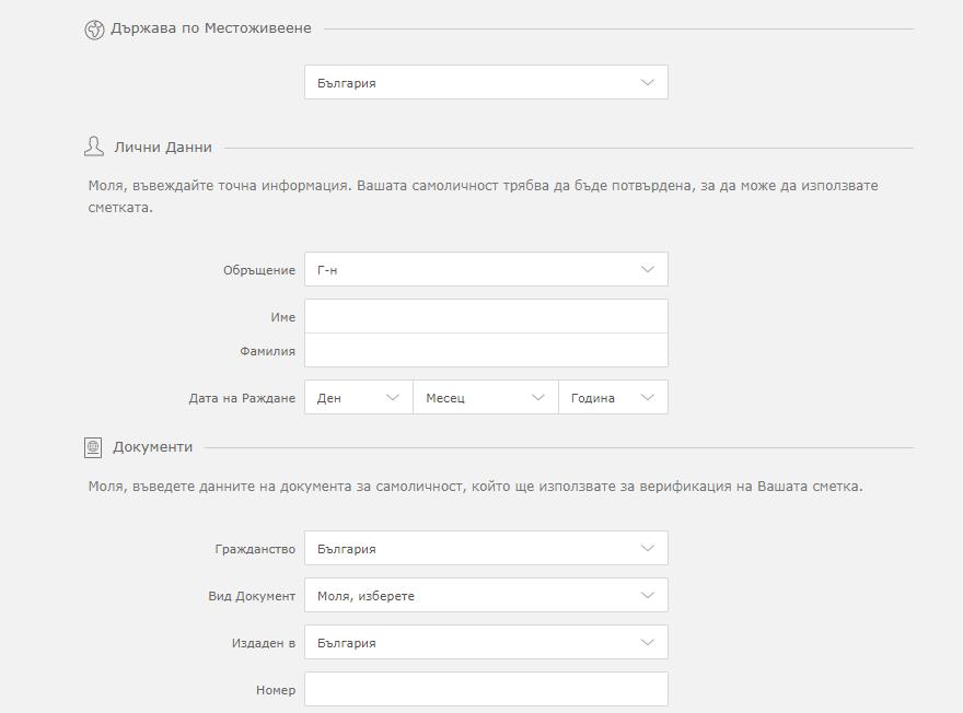 Bet365 - Регистрация
