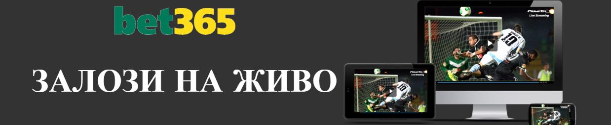 Bet365 - Залози на живо