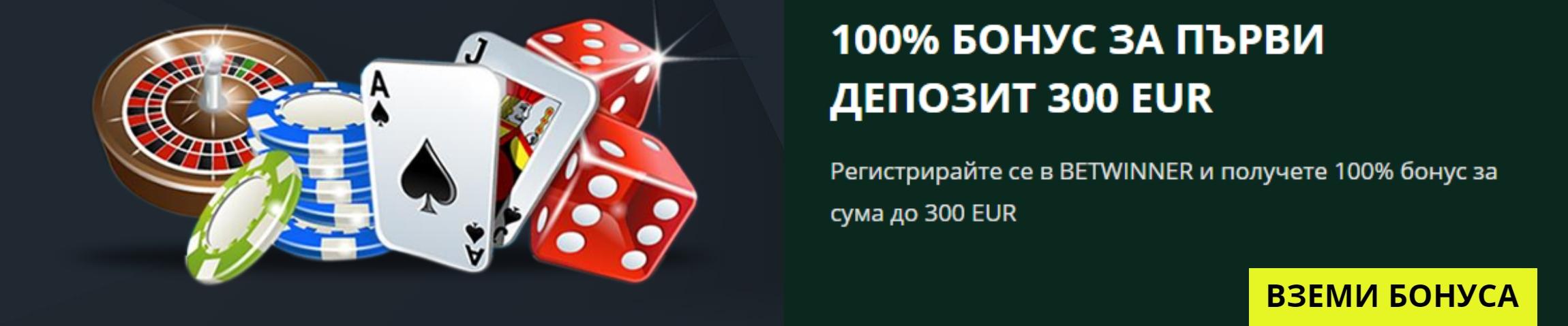 Betwinner казино бонус 600лв