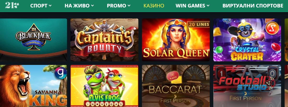Betwinner - казино