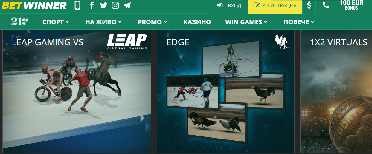 Betwinner виртуални спортове