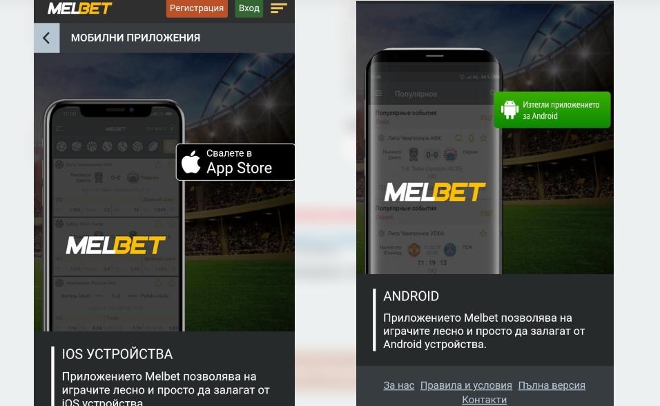 Melbet - Мобилни приложения