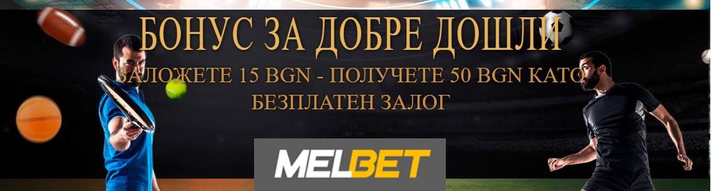 Melbet - бонус 50лв