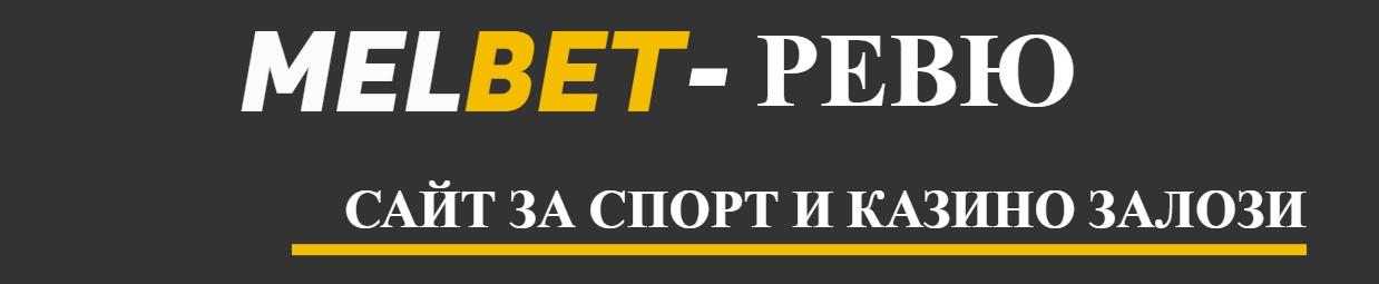 Melbet - Ревю