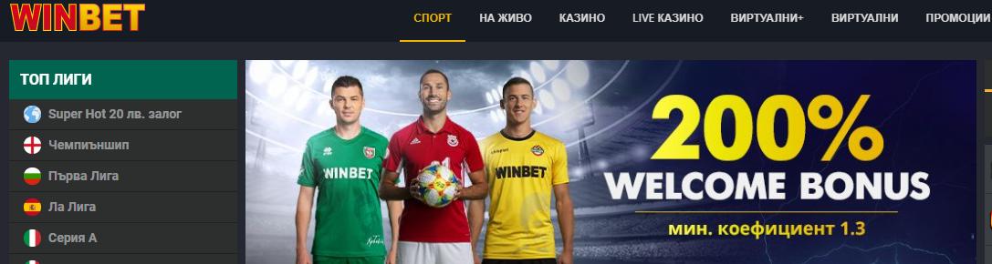 Winbet - 200% Бонус спорт