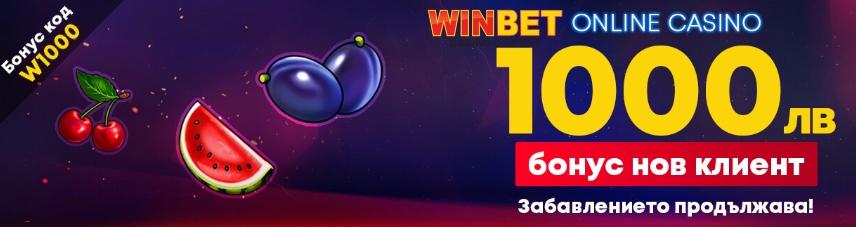 Winbet - Казино бонус 1000лв