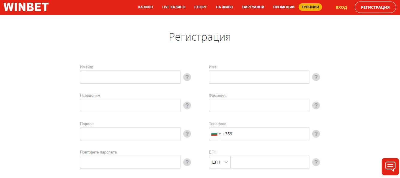 Winbet - Регистрация
