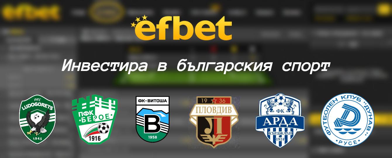 Efbet с инвестиции за над 25 млн. лв. в българския спорт
