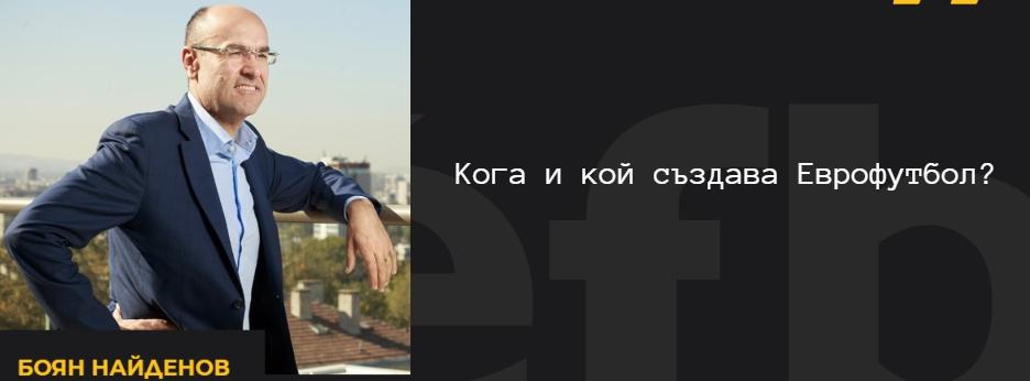 """Боян Найденов за създаването на """"Еврофутбол"""""""