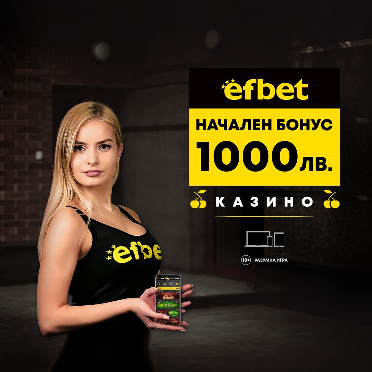 1000лв бонус казино ефбет