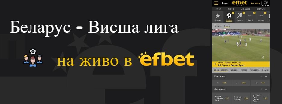 Висша лига на Беларус в ефбет