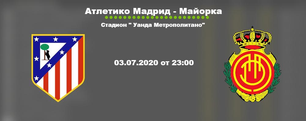 Атлетико Мадрид – Майорка Прогноза за 03 юли 2020
