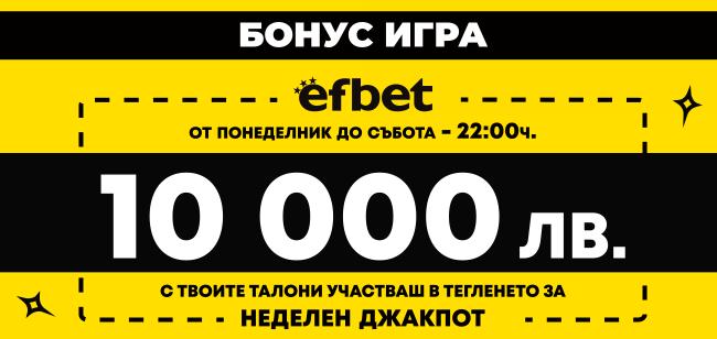 Efbet - Бонус игра